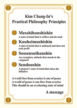 Kim Chang In's Practical Philosophy Principles