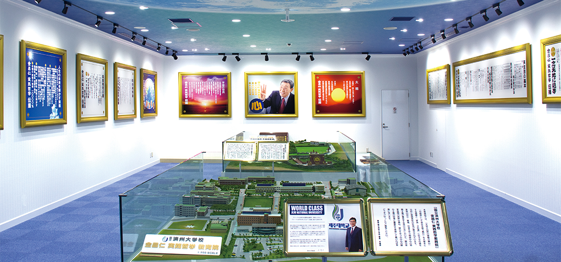 The Kim Chang-In Philosophy of Practice Exhibition Hall